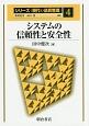 システムの信頼性と安全性 シリーズ〈現代の品質管理〉4