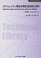 リチウムイオン電池の高安全技術と材料<普及版>