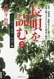 長唄を読む<改訂版> 江戸時代(前期~中期)編 長唄・浄瑠璃・歌舞伎800編以上、登場人物2500(2)