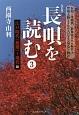 長唄を読む<改訂版> 江戸時代(後期)~現代編 長唄・浄瑠璃・歌舞伎800編以上、登場人物2500(3)