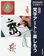 梵字アートを楽しもう<新装版>