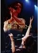 「縁会」2012〜3