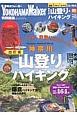 神奈川の山登り&ハイキング<改訂版> 横浜ウォーカー特別編集 ビギナーOK!日帰り53コース