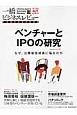 一橋ビジネスレビュー 62-2 2014AUT. ベンチャーとIPOの研究 なぜ、公開後低成長に陥るのか 日本発の本格的経営誌