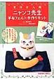 夏目友人帳 ニャンコ先生羊毛フェルト手作りキット ニャンコ先生とエビフライが作れます!