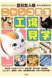 夏目友人帳スペシャルブック ニャンコ先生工場見学