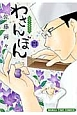 わさんぼん 和菓子屋顛末記 (4)