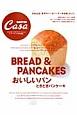 おいしいパン ときどきパンケーキ Casa BRUTUS特別編集
