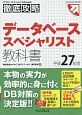 データベーススペシャリスト教科書 平成27年