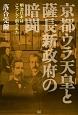 京都ウラ天皇と薩長新政府の暗闘 落合秘史4 明治日本はこうして創られた