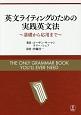 英文ライティングのための実践英文法 基礎から応用まで