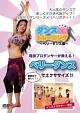 ダンス DE トレーニング~ベリーダンス編~ 現役プロダンサーが教える!ベリーダンスでエクササイズ!!