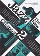 Jazz The New Chapter ロバート・グラスパー/フライング・ロータス (2)