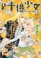 ¥十億少女-ビリオンガール- (1)