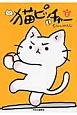 猫ピッチャー (2)