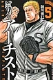 錻力-ブリキ-のアーチスト (5)
