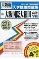大阪国際大和田高等学校 平成27年 実物を追求したリアルな紙面こそ役に立つ 過去問4年