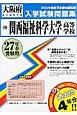 関西福祉科学大学高等学校 平成27年