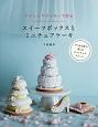 アイシングクッキーで作るスイーツボックスとミニチュアケーキ デコ&立体で楽しむロマンチックスイーツ