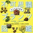おどろきの植物 不可思議プランツ図鑑 食虫植物、寄生植物、温室植物、アリ植物、多肉植物