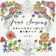 Four Seasons かわいいものいっぱいの塗り絵ブック