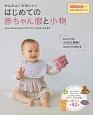 かんたん!かわいい! はじめての赤ちゃん服と小物 わかりやすいプロセス写真ではじめてでも作れる!