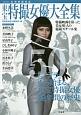 東宝特撮女優大全集 『ゴジラ』から始まる、東宝特撮女優50年間の歴史 別冊映画秘宝<保存版>
