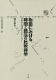 物語における時間と話法の比較詩学 日本語と中国語からのナラトロジー