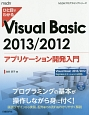 ひと目でわかる Visual Basic 2013/2012 アプリケーション開発入門 Visual Basic 2013/2012 Ex