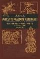 西欧古代神話図像大鑑 続篇 東洋・新世界篇/本文補註/図版一覧