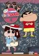 クレヨンしんちゃん TV版傑作選 第11期シリーズ 4 あいちゃんのおつかいだゾ