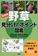 野草見分けのポイント図鑑<新装版>