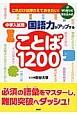 中学入試用 国語力がアップすることば1200 これだけは押さえておきたい!