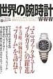 """世界の腕時計 """"マニュファクチュールブルガリ""""の躍進 チェコ唯一の腕時計メーかー""""プリム""""を訪ねて メカ、デザイン、歴史、どれをとっても腕時計ほどおも(121)"""