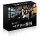 ペテロの葬列 DVD-BOX