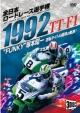 1992全日本ロードレース選手権 TT-F1コンプリート~全戦収録~