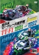 1991/1992全日本ロードレース選手権 TT-F1コンプリート 2タイトルセット~全戦収録~