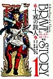 ブレイブ・ストーリー新説~十戒の旅人~ (1)