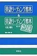 英語リーディング教本&英語リーディング教本ドリルセット 全2巻
