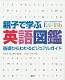 親子で学ぶ英語図鑑
