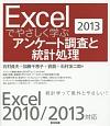 Excelでやさしく学ぶアンケート調査と統計処理 2013 Excel2010/2013対応