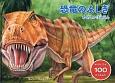 恐竜のふしぎ めくるところが100以上あるよ!