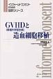 GVHD(移植片対宿主病)と造血細胞移植