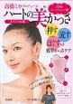 高橋ミカプロデュース 天然石ローズクォーツ製ハートの美かっさ<スペシャル版>