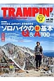 TRAMPIN' 総力特集:ソロハイクの新基本Q&A100 Hiking&Backpacking(20)