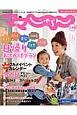 ママじゃらん 北海道 2014-2015秋冬