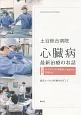 土谷総合病院 心臓病 最新治療のお話 最高レベルの医療をめざして