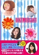 ドクモ美学 一瞬で印象が変わる美の魔法 梶恵理子、神尾美沙、千葉由佳 他