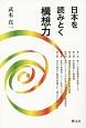 日本を読みとく構想力