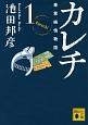 カレチ 車掌純情物語(1)